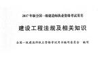 2017年版一建工程法规考试用书教材
