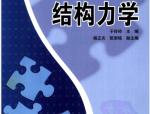 结构力学-于玲玲(考研必备辅导书)