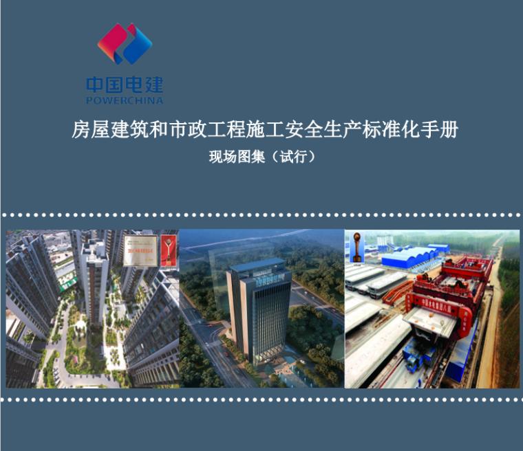 中国电建房屋建筑和市政工程施工安全生产标准化手册(高清大图)