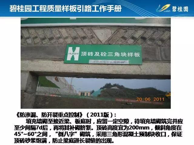 碧桂园工程质量样板引路工作手册,附件可下载!_55