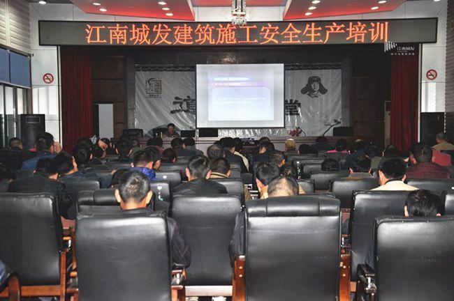江南城发举办建筑施工安全生产培训