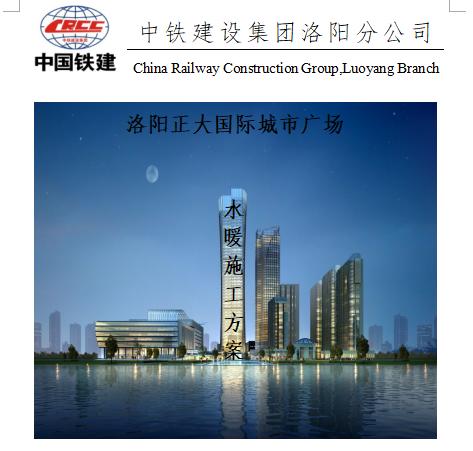 洛阳正大国际城市广场5#楼水暖工程施工方案