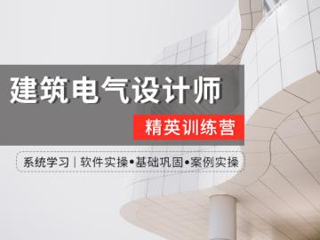 【2019升级】建筑电气设计师精英训练营
