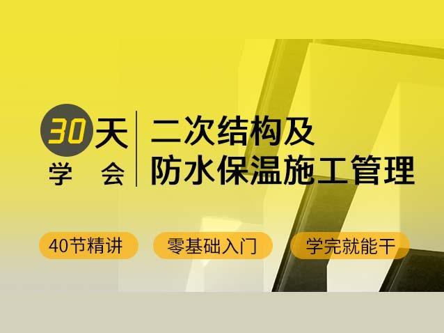 【0元试听】30天学会二次结构及防水保温