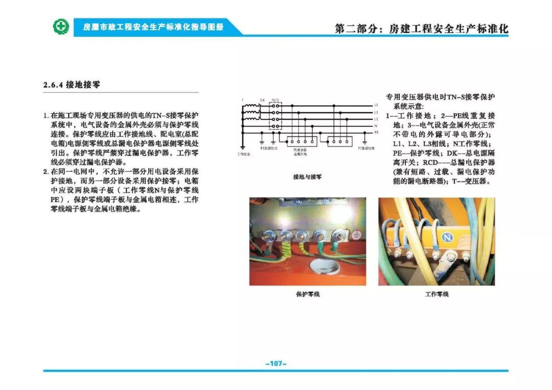 住建部权威发布《房屋市政工程安全生产标准化指导图册》_10