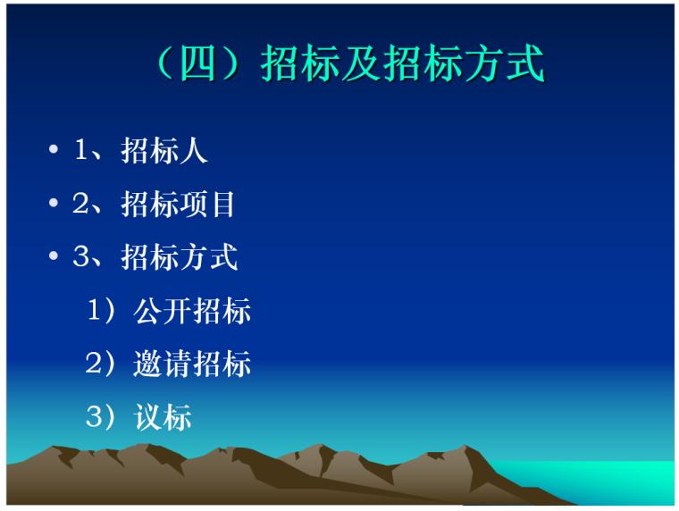 园林工程招投标管理_2