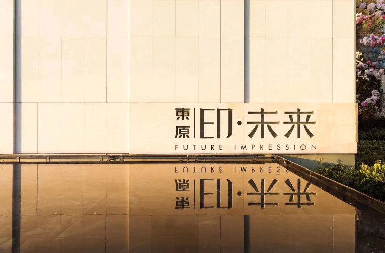 远观山景,近触行知 — 杭州 · 东原 · 印未来