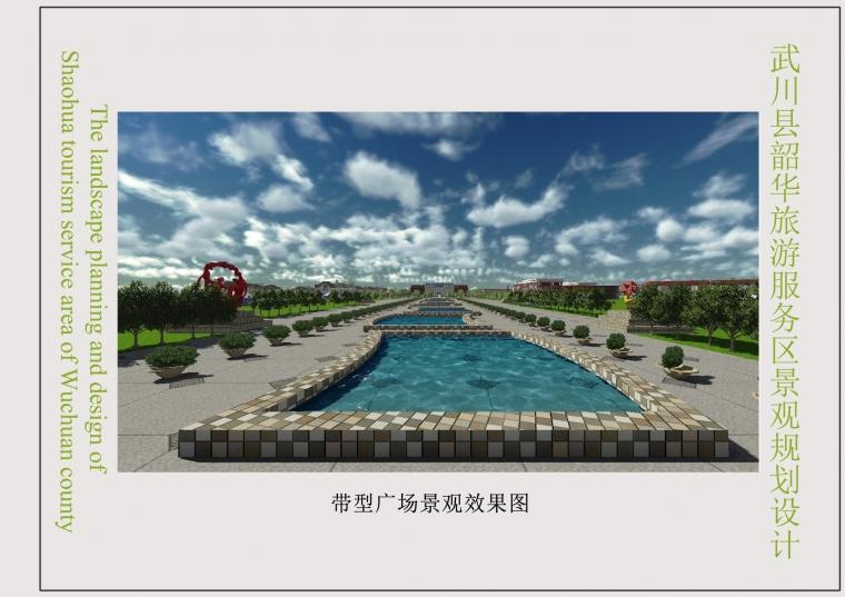 武川县韶华旅游服务区景观规划设计_12