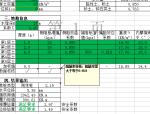 单管塔单桩计算工具