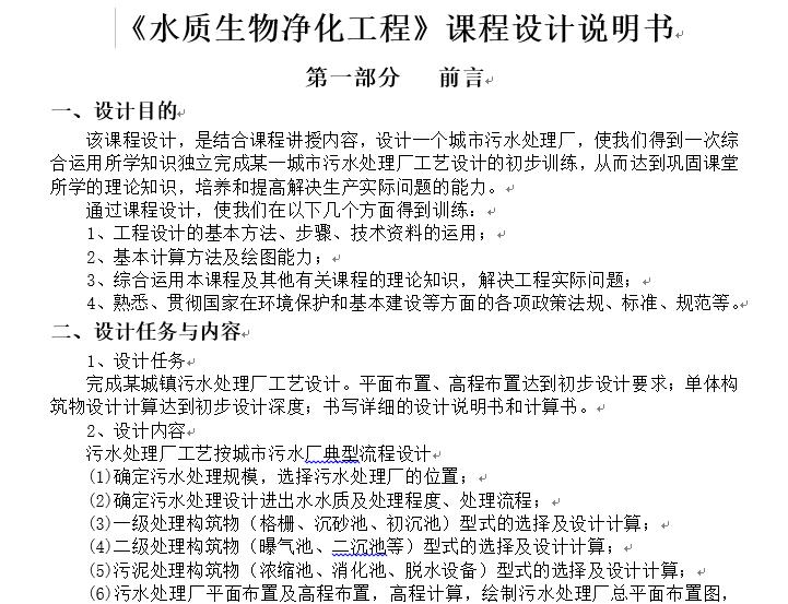 污水处理厂毕业设计详细说明书(26页)