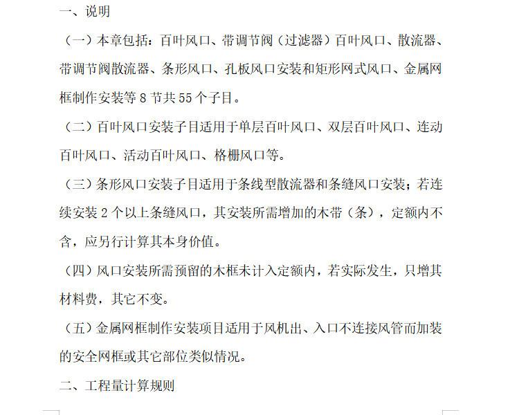 北京通风空调工程定额说明