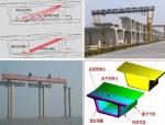 桥梁箱梁节段预制施工关键技术321页(短线匹配法,长线法预制,湿接法拼装)