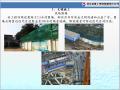 """浙江建设科技研发中心创建""""市标化工地""""汇报材料"""