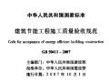 建筑节能工程施工质量验收规范GB50411-2007下载PDF版本