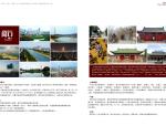 【河南】周口万达项城城南综合生态城概念规划设计方案