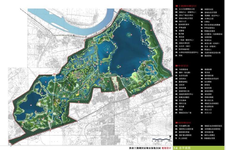 十涧湖国家城市湿地公园规划设计方案.pdf_5