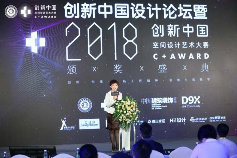 创新中国空间设计论坛暨2018中国空间设计艺术大赛颁奖盛典在京举