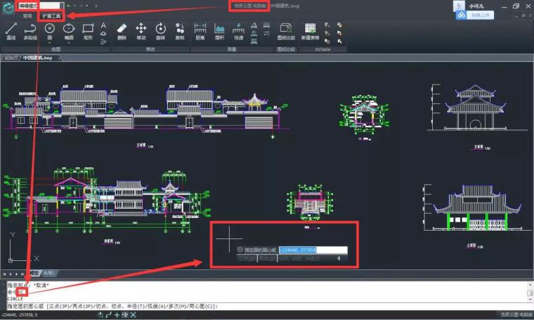 CAD看图软件快捷键使用_6
