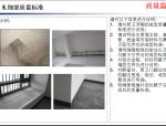 知名企业《室内腻子工程技术质量标准交底》模板