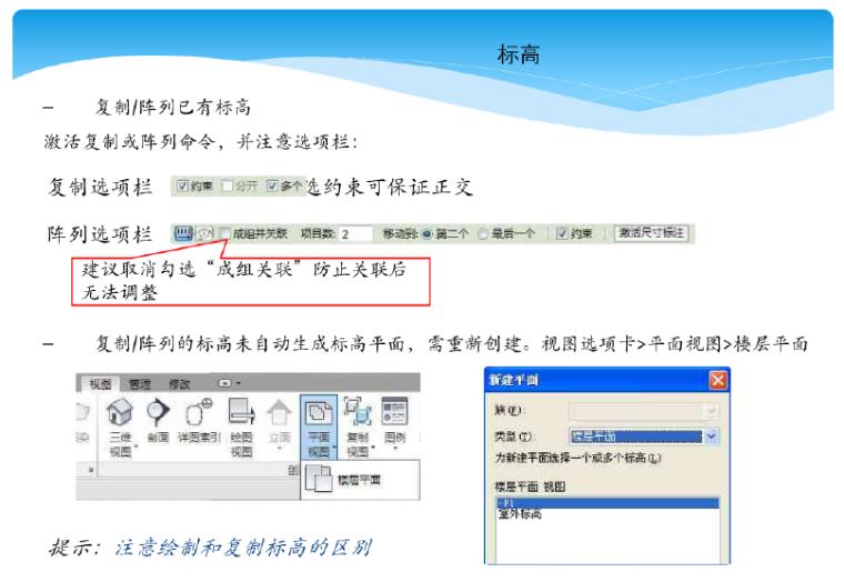 BIM培训课件(Revit基础知识)(47页)_6