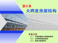 大跨度房屋结构-钢结构第8章(PPT,63页)