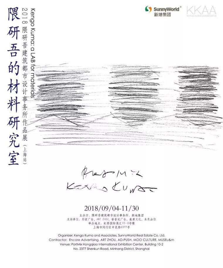 """""""隈研吾的材料研究室""""的同期材料市集和论坛即将在上海开开幕_6"""