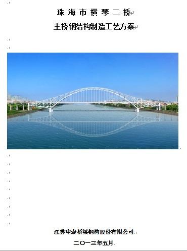 珠海市横琴二桥主桥钢结构制造工艺方案