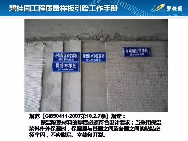 碧桂园工程质量样板引路工作手册,附件可下载!_103
