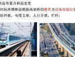 地铁与轻轨工程第三章建筑与结构设计培训PPT(轻轨高架结构设计)