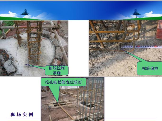 龙湖地产建筑工程常见质量缺陷及防治措施PPT(共132页)_2