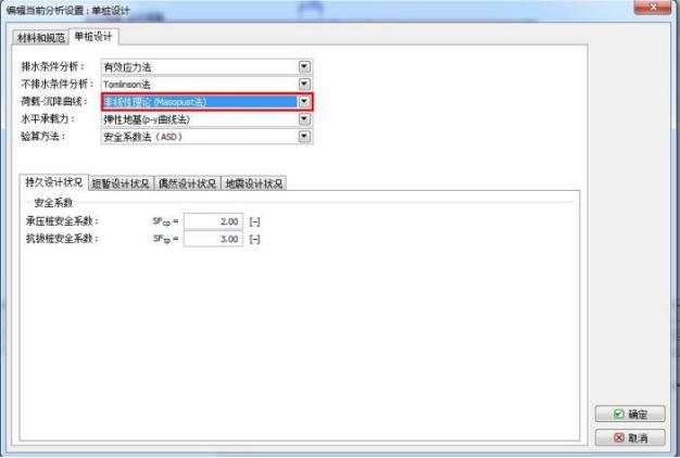 单桩设计及稳定性验算_6