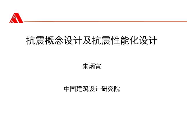 抗震概念设计及抗震性能化设计-朱炳寅