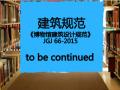 免费下载《博物馆建筑设计规范》JGJ 66-2015