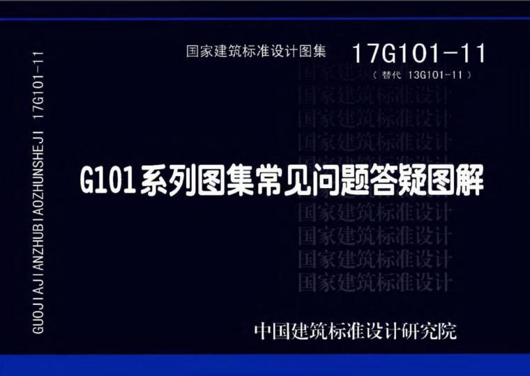 17G101-11《G101系列图集施工常见问题答疑图解》