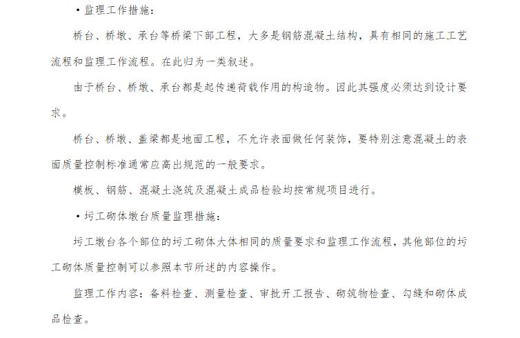 [桥梁]豆士溪桥施工监理大纲(共110页)_7