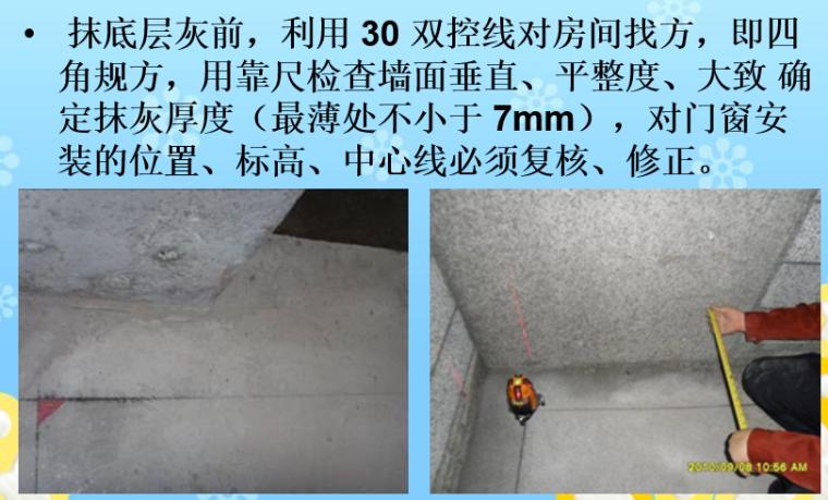 抹灰工程施工工艺(含工艺流程、质量验收)