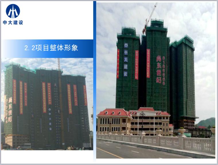 广东省安全文明示范工地汇报材料(共70页,图文详细)_1