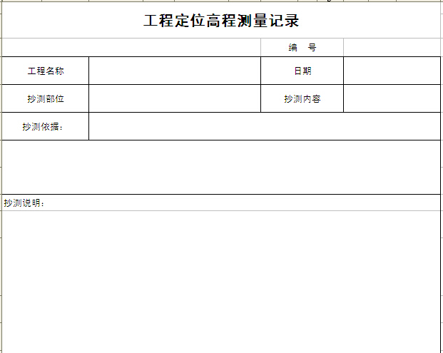 工程定位高程测量记录表