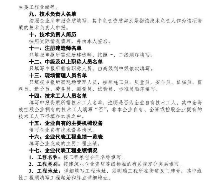 """剛剛!住建部下發通知,在江西/河南/四川/陝西實行""""資質告知承_18"""