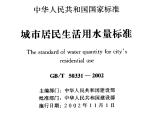 城市居民生活用水量标准GBT 50331-2002