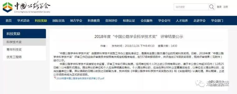 中国公路学会科学技术奖174个项目获奖,综合授奖率为31.2%……