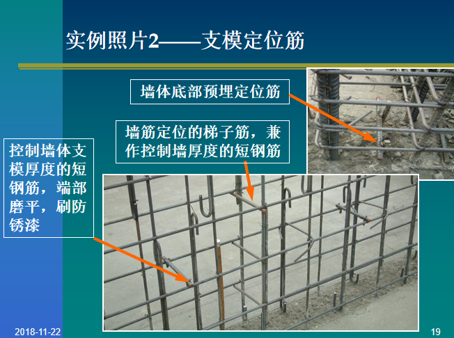 清水墙全钢大模板施工工法(ppt)_5