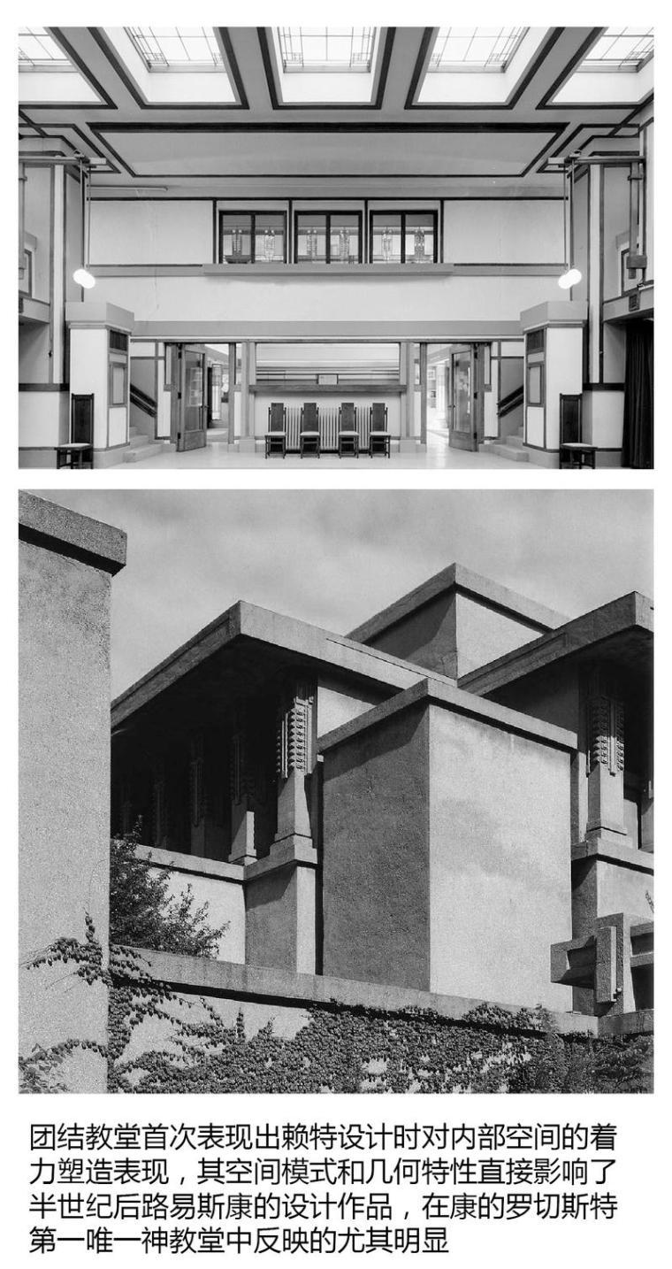 图解赖特建筑设计时期(一)_14
