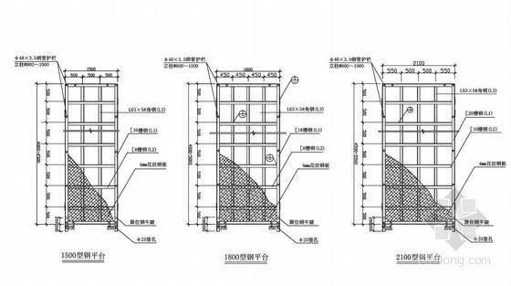[上海]悬挑钢平台制作方案及图集(含计算书)
