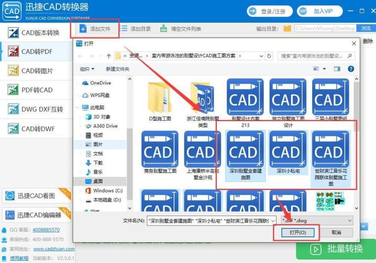 怎样才能同时对多张CAD图纸进行PDF格式转换?_2