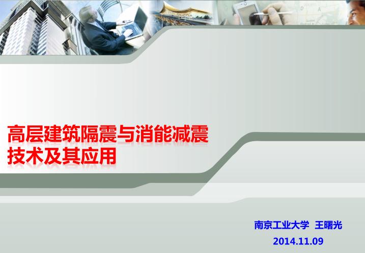 高层建筑隔震与消能减震技术及其应用(PPT,52页)