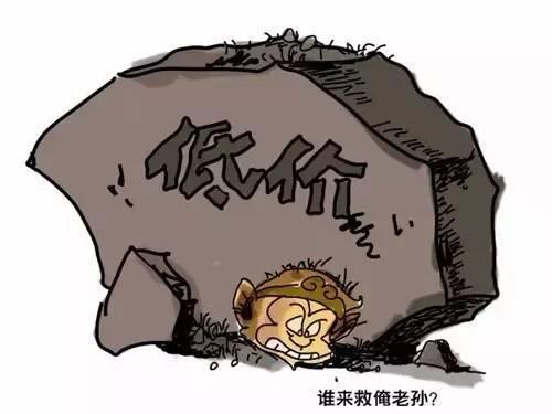 低价中标的后果:饿死同行、累死自己、坑死甲方!