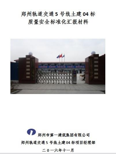 郑州轨道交通5号线土建04标质量安全标准化汇报材料