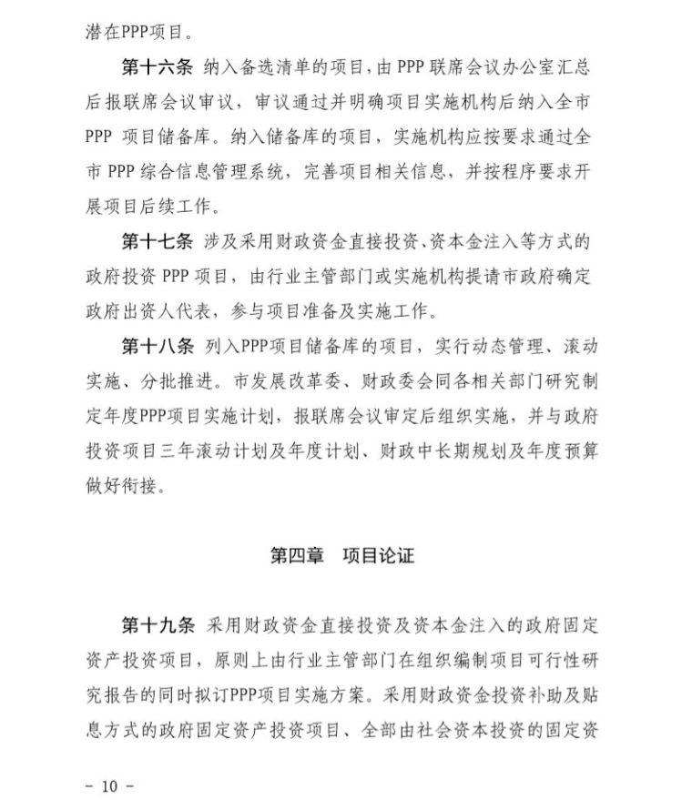 鼓励民资参与PPP,深圳市发改委动真格!_11