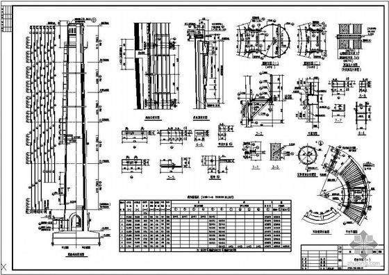 安徽某烟囱结构施工图